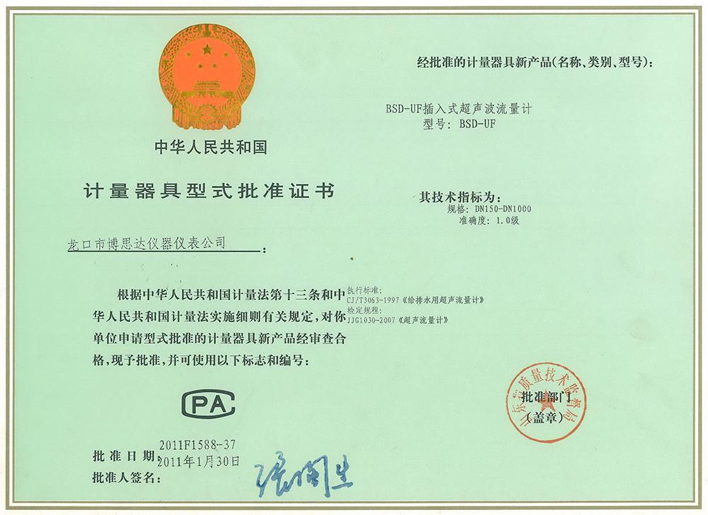 超声波型式批准证书