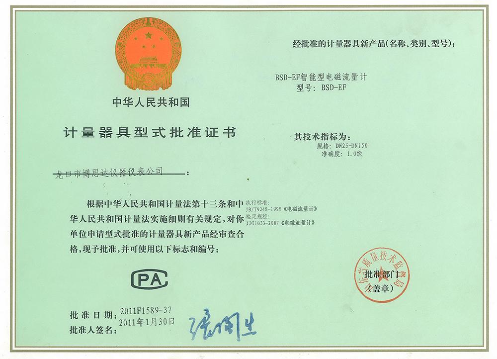 电磁型式批准证书