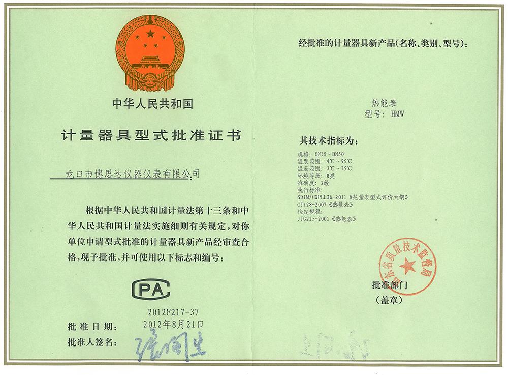 热能表型式批准证书